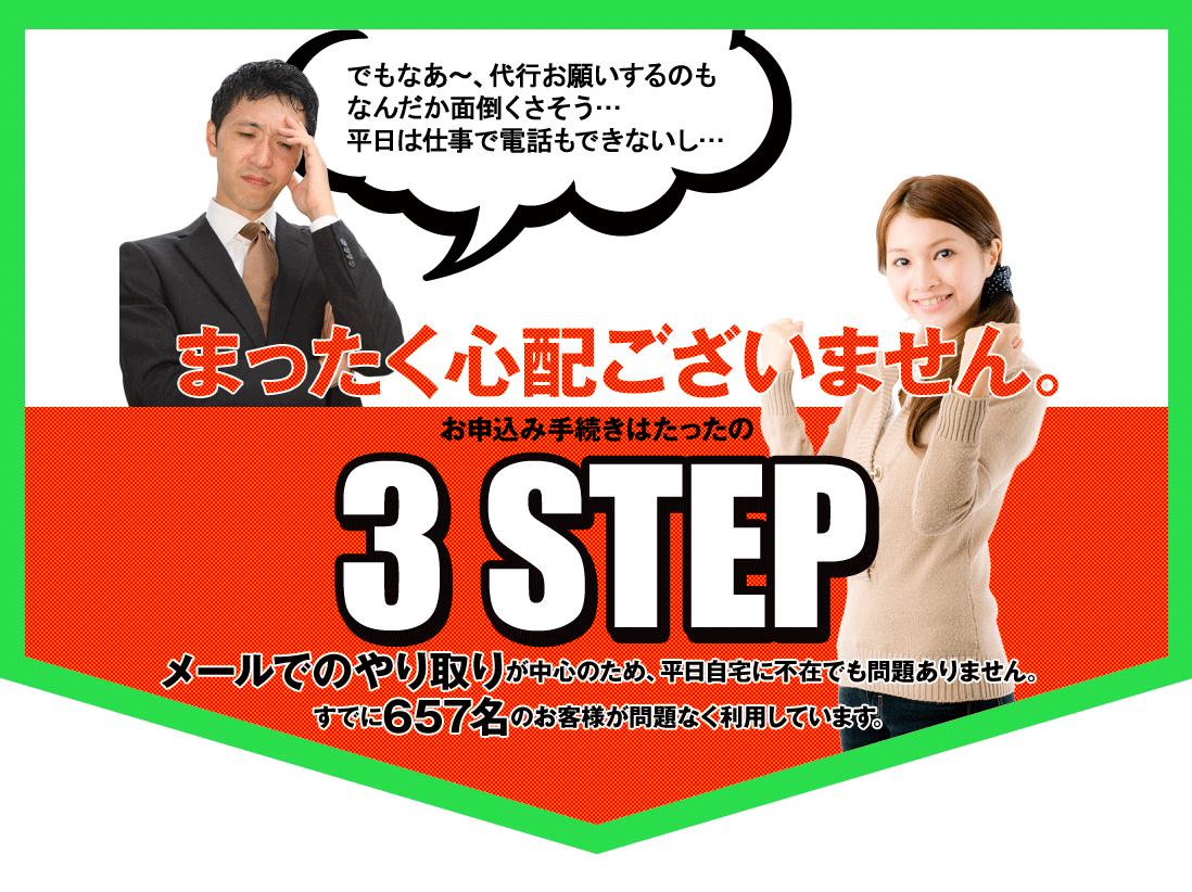 申込み手続きはたったの3STEP